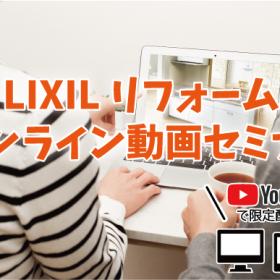 LIXILリフォーム オンライン動画セミナー