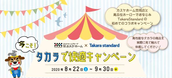 笠岡店でキャンペーンを開催します