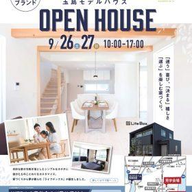 今週末オープンハウス開催です!