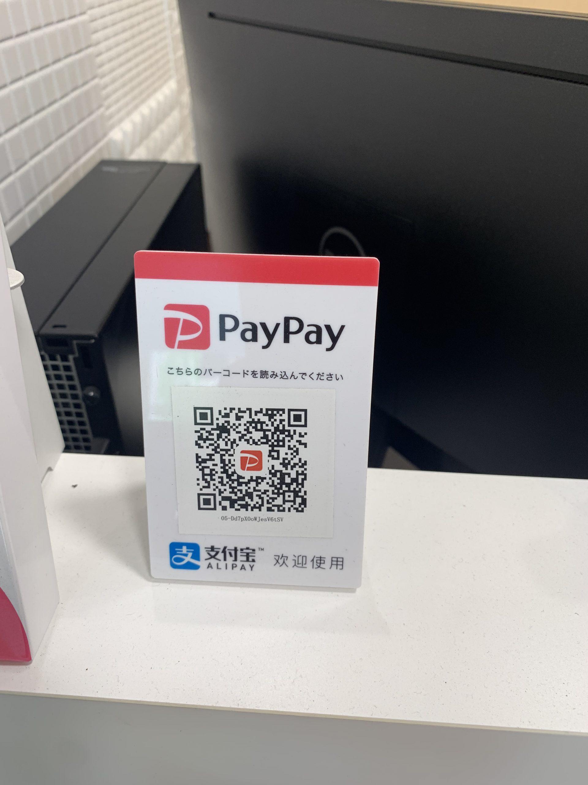 PayPayでお支払いいただけます!