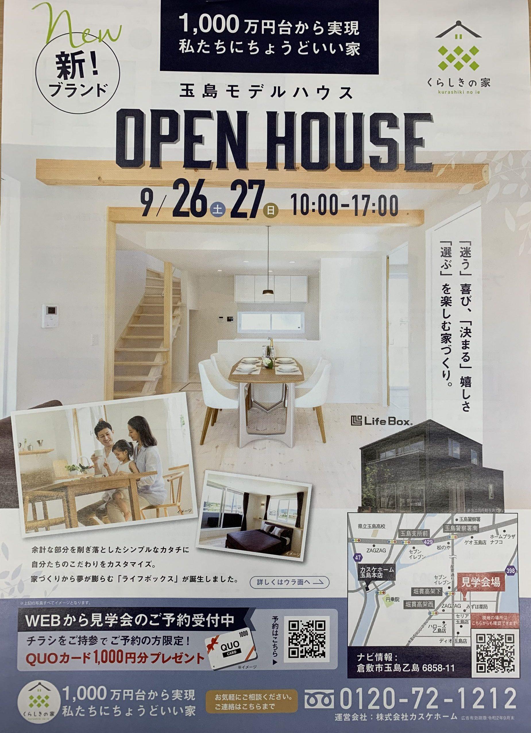 玉島モデルハウス