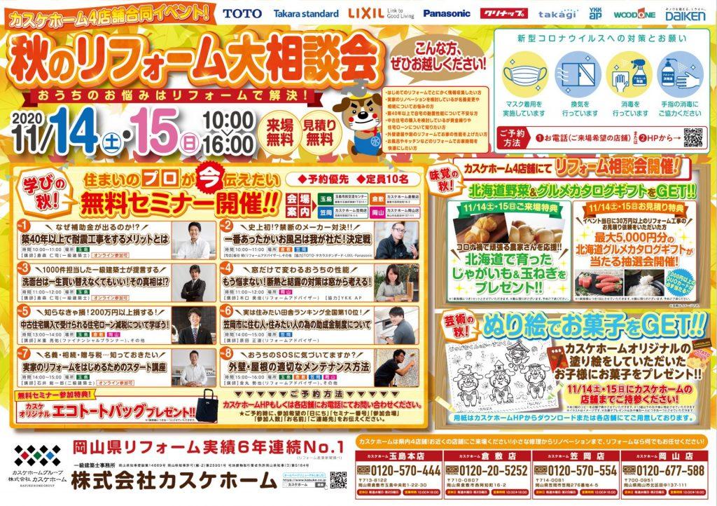 【4店舗同時開催】秋のリフォーム大相談会