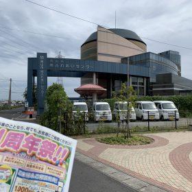 カスケホーム岡山店1周年祭。