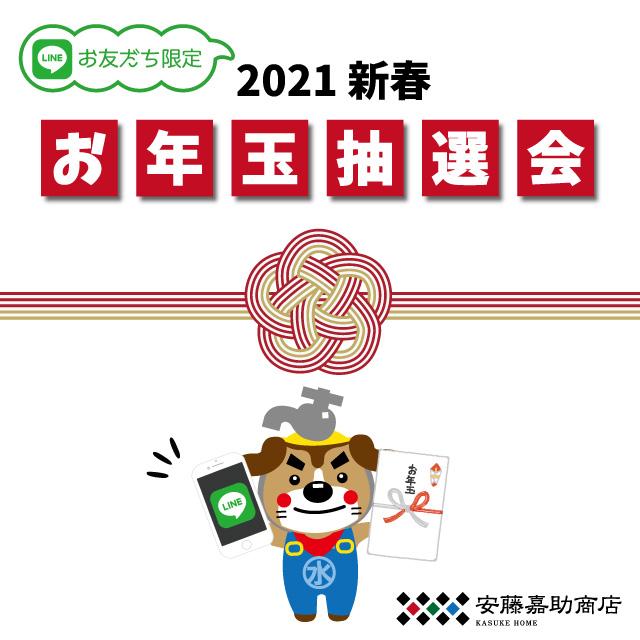 2021新春【LINEお友だち限定】お年玉抽選会
