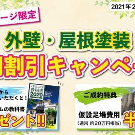 【HP限定】外壁・屋根塗装 早割キャンペーン