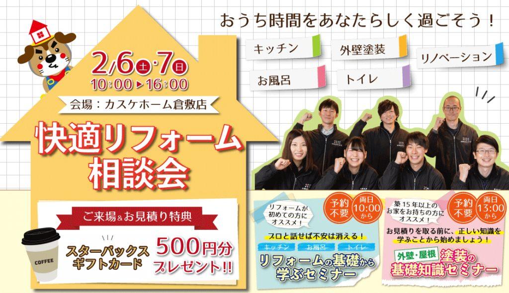 2月6.7日にカスケホーム倉敷店でリフォーム相談会♪