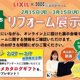 【LIXIL】おうちdeリフォーム展示会