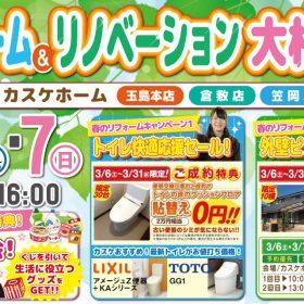 【4店舗同時開催】リフォーム&リノベーション大相談会