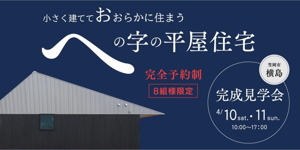【新築完成見学会】への字の平屋住宅│笠岡市横島