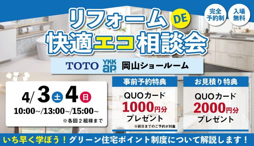 リフォームDE快適エコ相談会@TOTO・YKK AP 岡山コラボレーションショールーム
