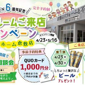 オープン6周年記念!ショールームご来店キャンペーン@カスケホーム倉敷店