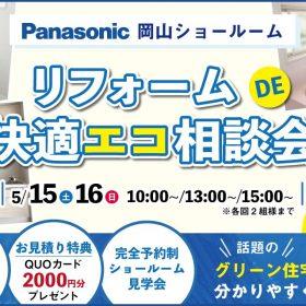 リフォームDE快適エコ相談会@Panasonic岡山ショールーム