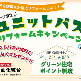 【ホームページ限定】ユニットバスリフォームキャンペーン