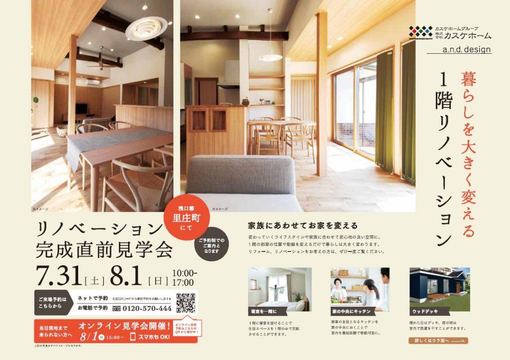 【リノベーション完成直前見学会】暮らしを大きく変える、1階リノベーション@浅口郡里庄町
