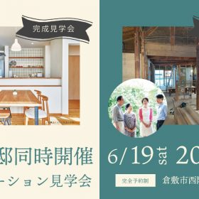2邸同時リノベーション見学会│倉敷市西阿知町