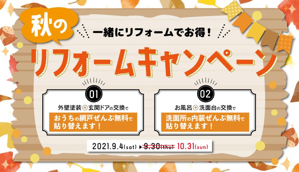 【大好評につき期間延長!】秋のリフォームキャンペーン
