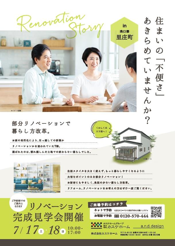 【リノベーション完成見学会】部分リノベーションで暮らし方改革@浅口郡里庄町