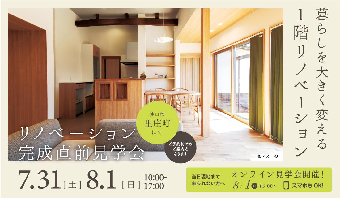 【リノベーション完成見学会】暮らしを大きく変える、1階リノベーション@浅口郡里庄町
