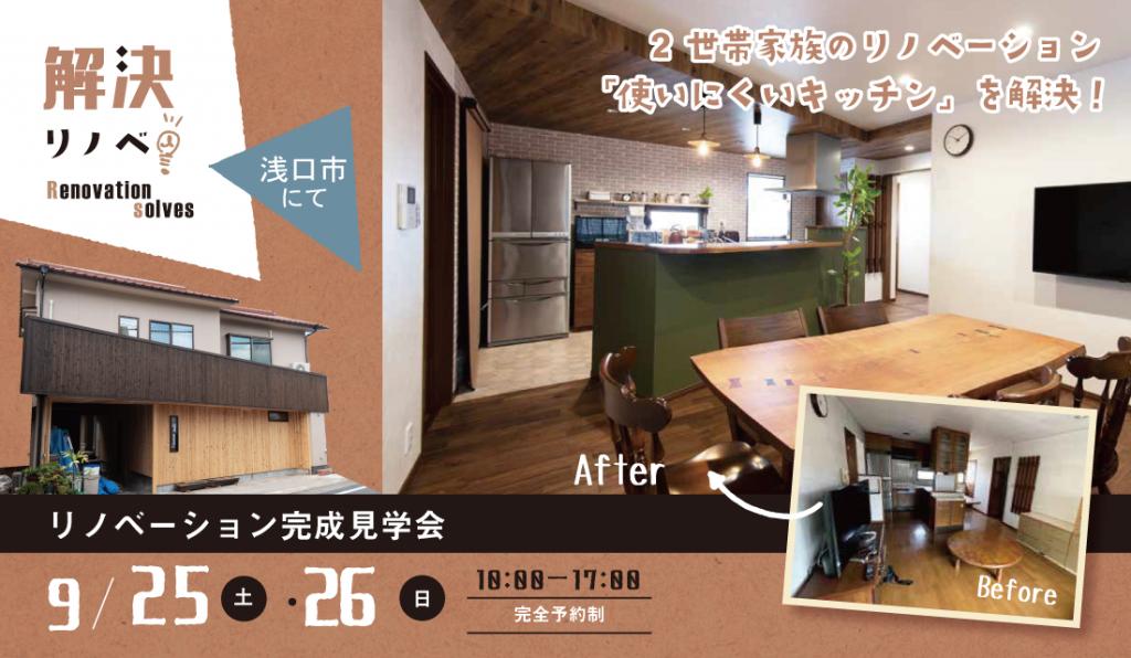 【リノベーション完成見学会】今から叶える二世帯リノベーション@浅口市
