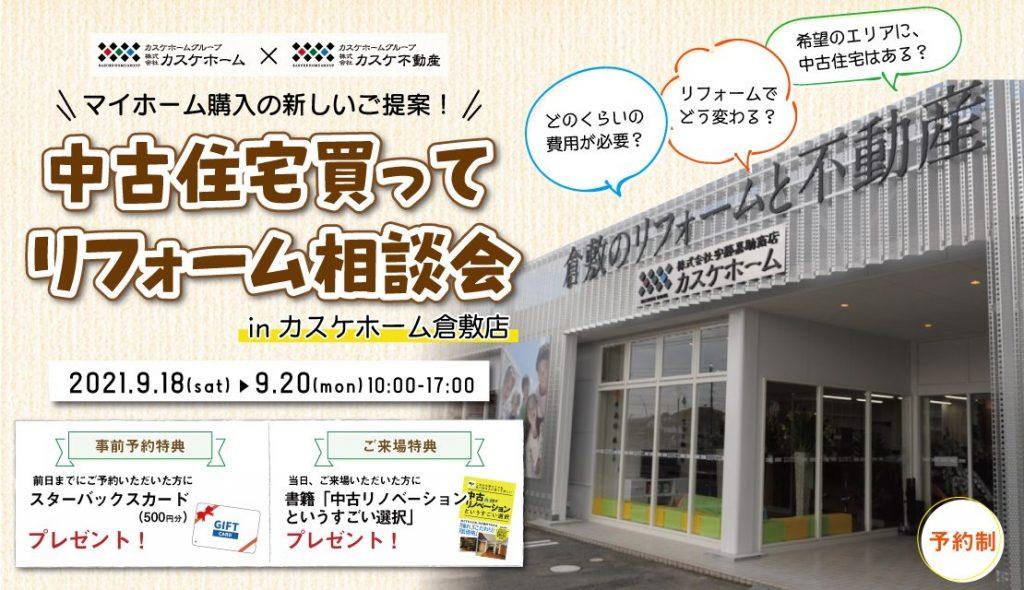 中古住宅買ってリフォーム相談会@カスケホーム倉敷店