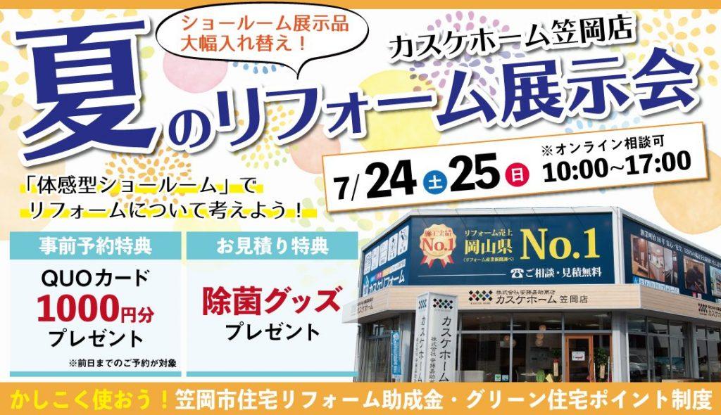 夏のリフォーム展示会@カスケホーム笠岡店