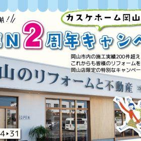 オープン2周年キャンペーン@カスケホーム岡山店