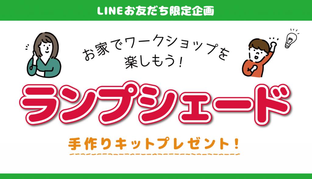 LINE限定企画!「ランプシェード手作りキット」プレゼント!