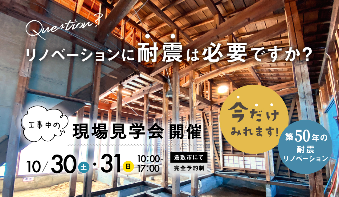 【耐震リノベーション】今だけ見れる、工事中現場見学会@倉敷市